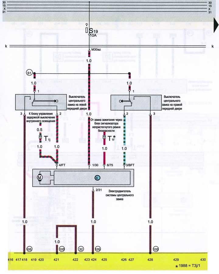 Блок центрального замка ауди 80 схема